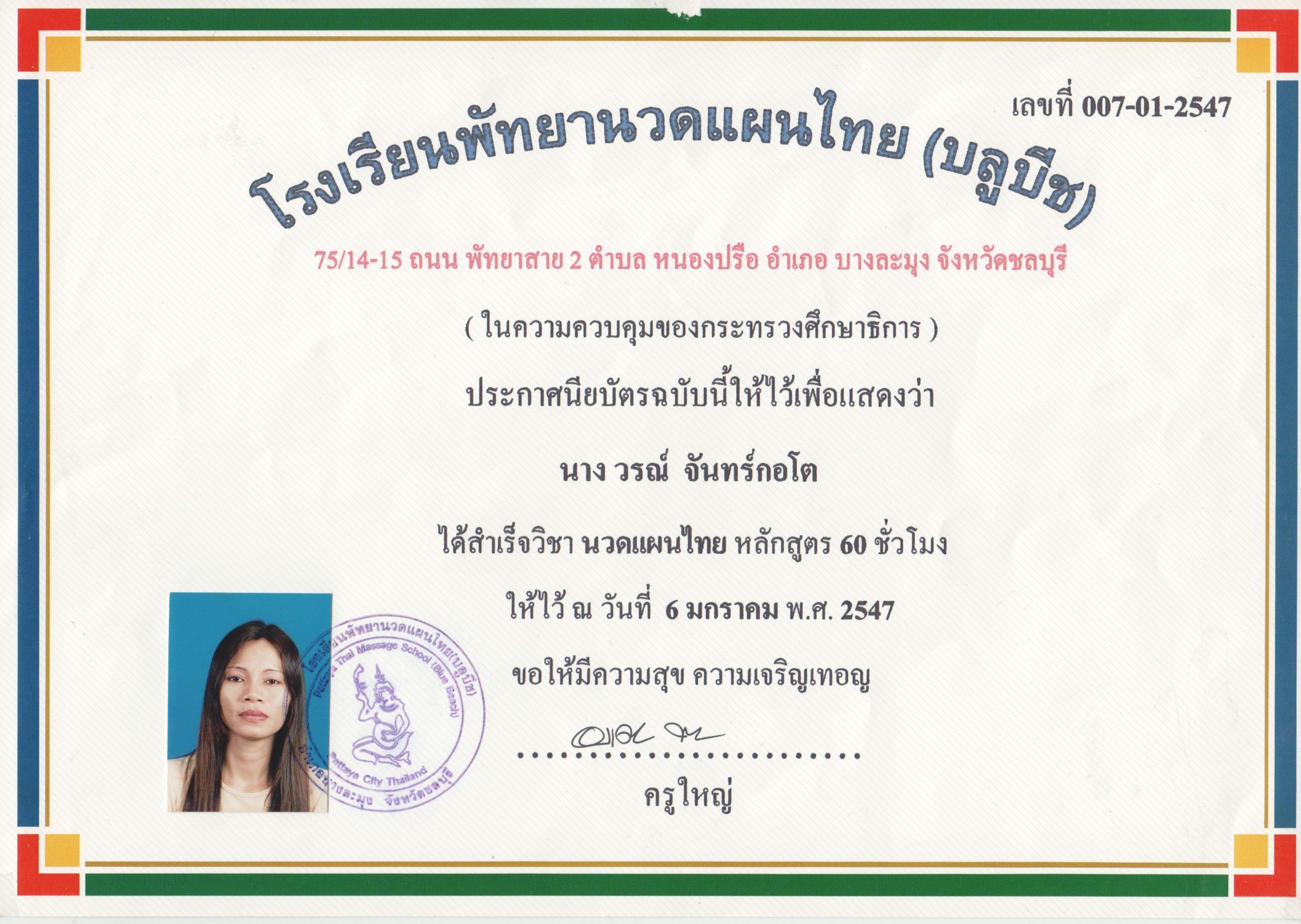 Saegdee-Thai-Massage-Zertifikate2